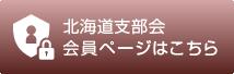 北海道支部会会員ページはこちら