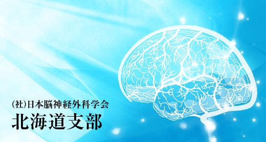 社団法人日本脳神経外科学会北海道支部