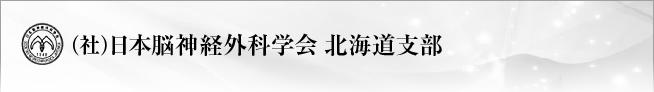 日本脳神経外科学会北海道支部|お問い合わせ