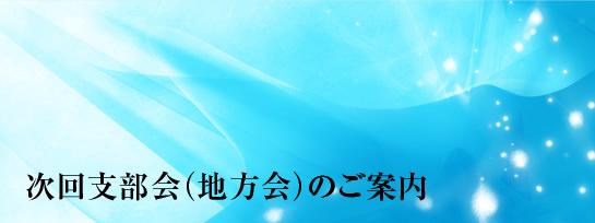 日本脳神経外科学会北海道支部次回支部会のご案内