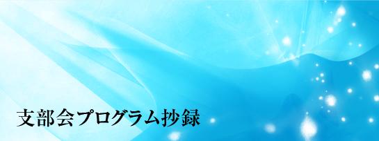 日本脳神経外科学会北海道支部|支部会プログラム抄録