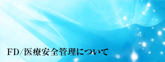 日本脳神経外科学会北海道支部|FD / 医療安全管理について